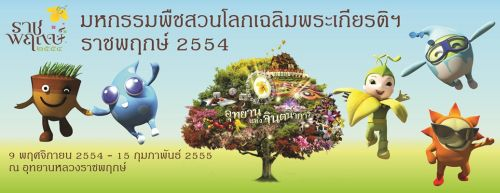 20110528royalflora.jpg
