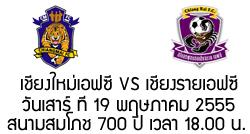 20120519football.jpg