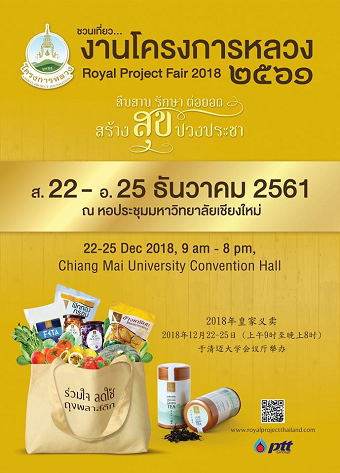 20181203royalproject2018.png
