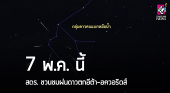 20190504star.png
