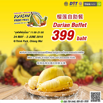 20190525durian.png