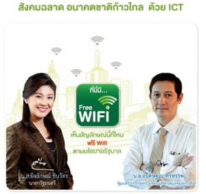 AIS-ICT-Free-wifi-300x283.jpg