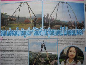 アカ族のブランコ祭りの新聞記事