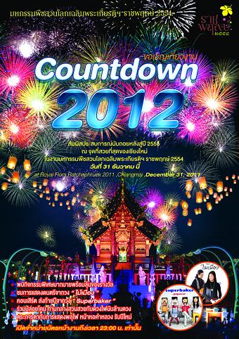 20111231hanahaku.png