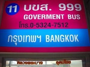20120212busC.jpg