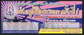 20170216run.png