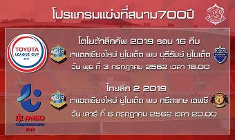 20190629footballD.png