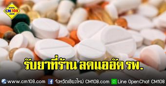 20190827medicin.png