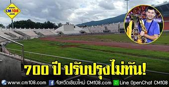 20190911football.png