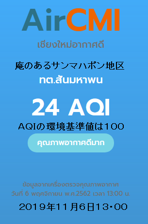 20191106airB.png