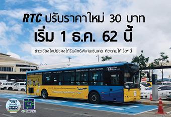 20191112RTCa.png