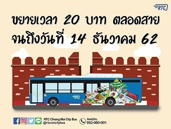 20191211rtcbusAb.jpg