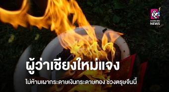 20200116fireA.png