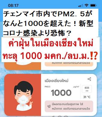 20200326airA.png