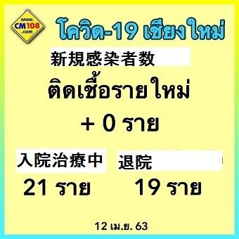 20200412coronaH.jpg