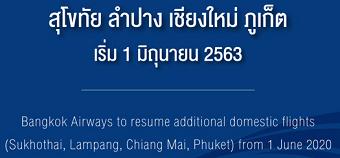 20200516air.png