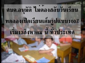 20200808school.png