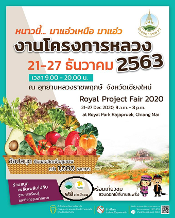 20201217royalA.png