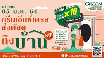 20201224greenbusA.png