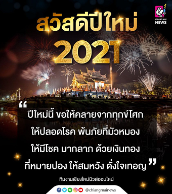 20210101newyear.png
