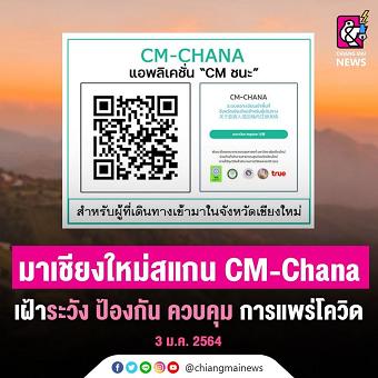 20210104chiangmaiA.png