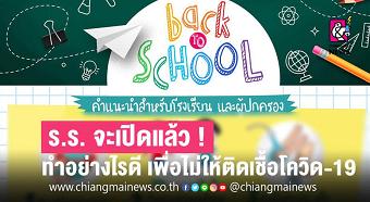 20210120schoolC.png
