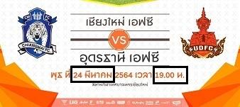 20210324footballA.jpg