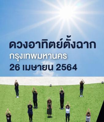 20210426SUNa.png